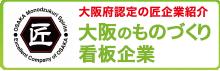 大阪ものづくり優良企業について